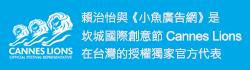 賴治怡與小魚廣告網是坎城國際廣告節在台灣的授權獨家官方代表